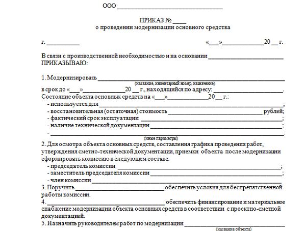 Приказ о модернизации основного средства образец 2019