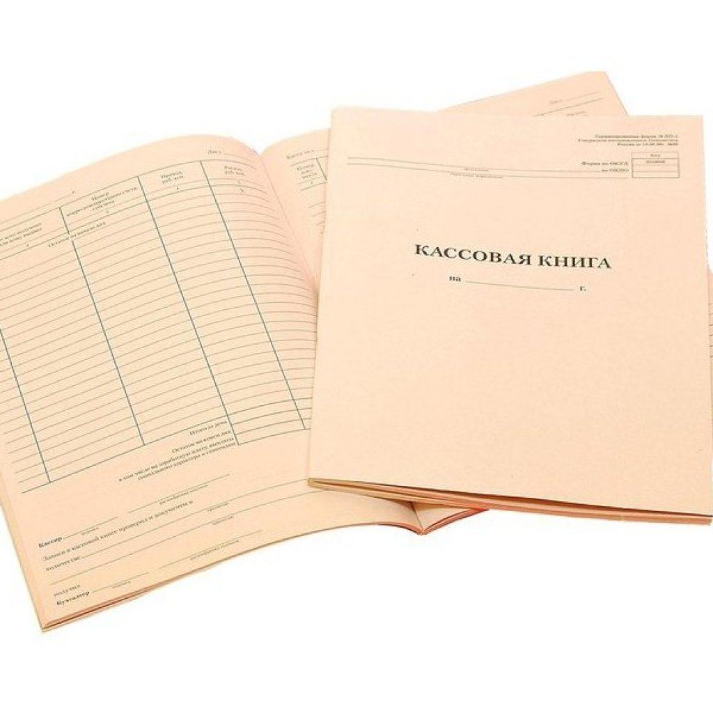 Правила заполнения бланка кассовой книги