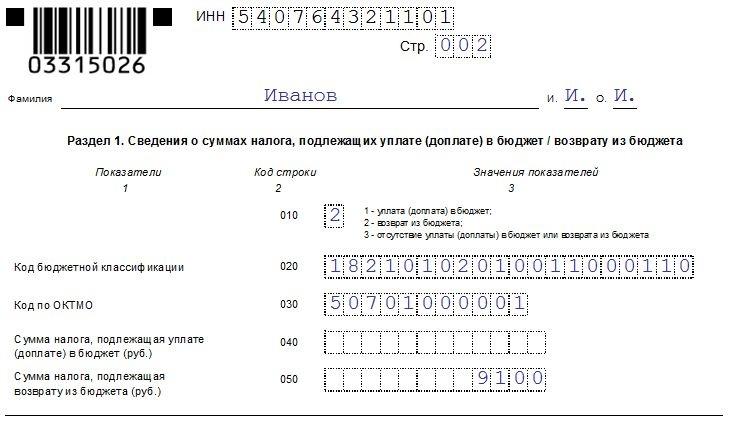 Порядок заполнения декларации 3-НДФЛ на налоговый вычет за обучение за 2018 год – инструкция и образец