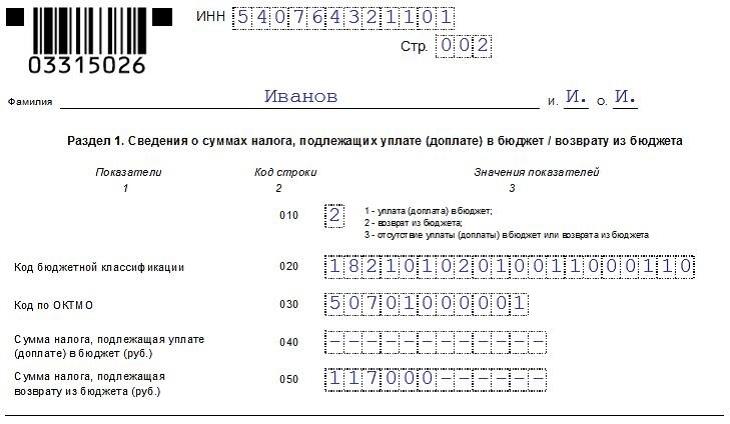 Инструкция по заполнению 3-НДФЛ при покупке квартиры в 2019 году для получения вычета и возврата налога + образец