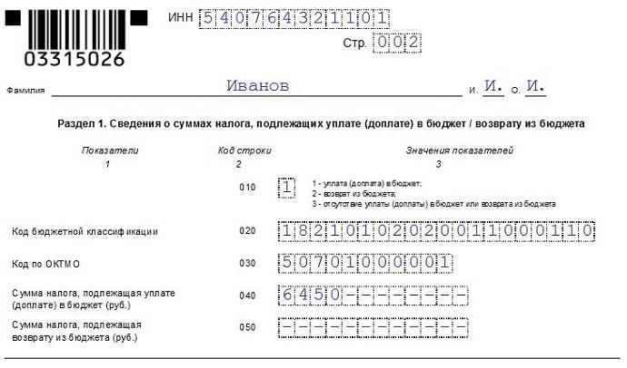 Правила подготовки и заполнения декларации 3-НДФЛ для ИП за 2018 год – образец и актуальный новый бланк