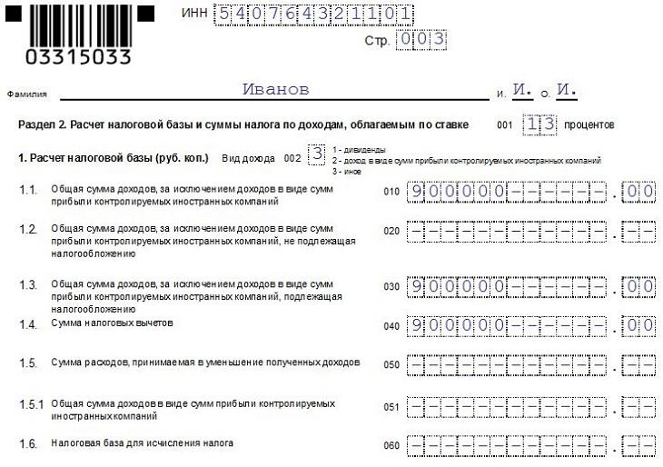Инструкция по заполнению 3-НДФЛ при покупке квартиры в 2019 году для получения вычета и возврата налога образец
