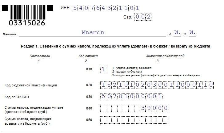 Инструкция по заполнению декларации 3-НДФЛ при продаже квартиры за 2018 год для налогового вычета – образец и бланк