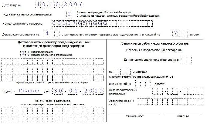Нулевая декларация 3-НДФЛ за 2018 год для ИП: образец заполнения, как заполнить на ОСНО, скачать бланк 2019