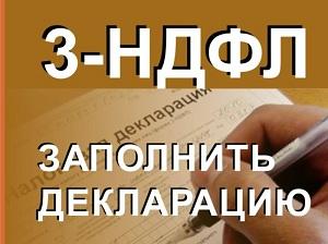 Скачать новую форму декларации 3-НДФЛ за 2018 год – бланк и образцы заполнения. Изменения и порядок сдачи в ИФНС