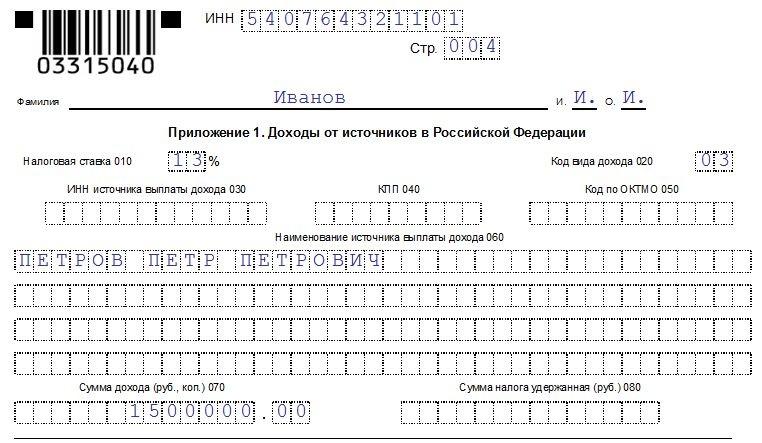 Инструкция по заполнению декларации 3-НДФЛ при продаже автомобиля за 2018 год – образец при владении машиной менее 3 лет