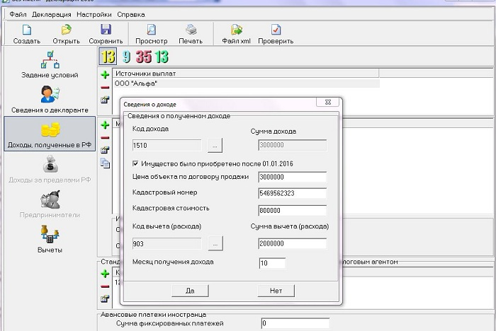 Инструкция по работе с программой декларация 3-НДФЛ 2018 – как заполнить на вычет, возврат налога, для ИП