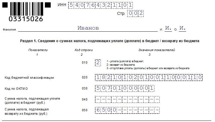 Образец заполнения декларации с процентами по ипотеке