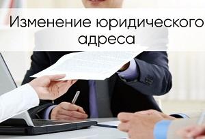Правильный образец решения единственного учредителя о смене юридического адреса ООО и правила оформления