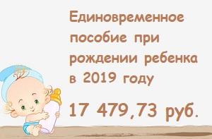 Новый размер единовременного пособия при рождении ребенка в 2019 году - кто, как и где получает?