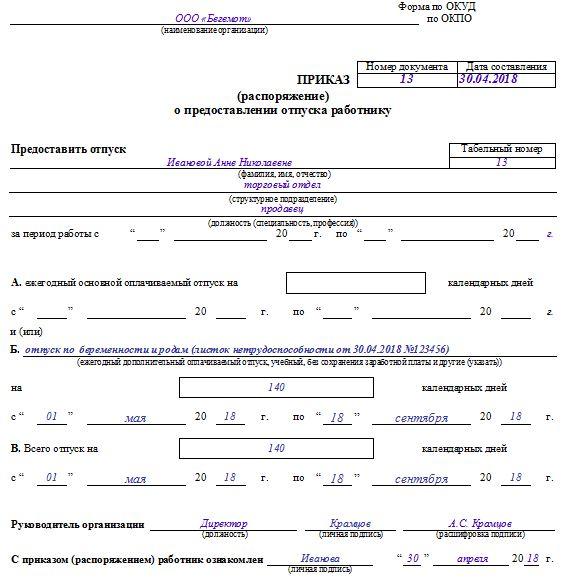 Правильный образец приказа на отпуск по беременности и родам и порядок предоставления декретных дней + образец