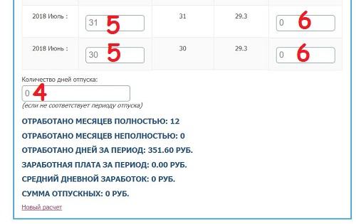 Средний дневной заработок как рассчитать онлайн 4 класс контрольные работы по русскому языку онлайн