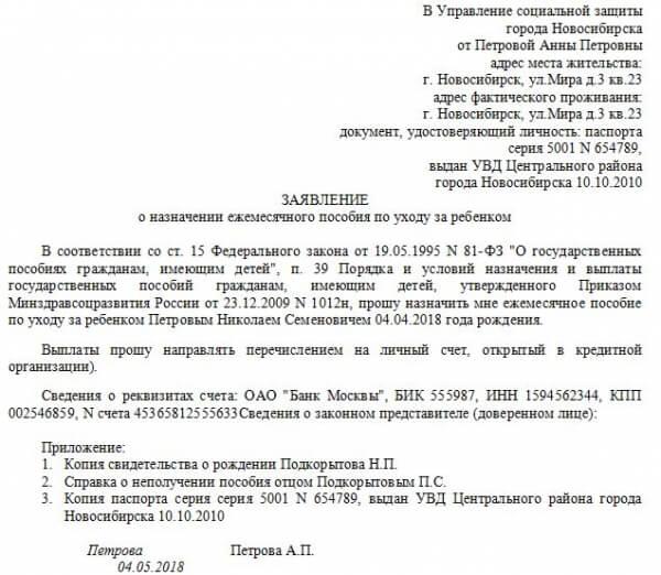 Правила написания заявления на пособие по уходу за ребенком до 1.5 лет - образец для соцзащиты, ФСС, работодателя