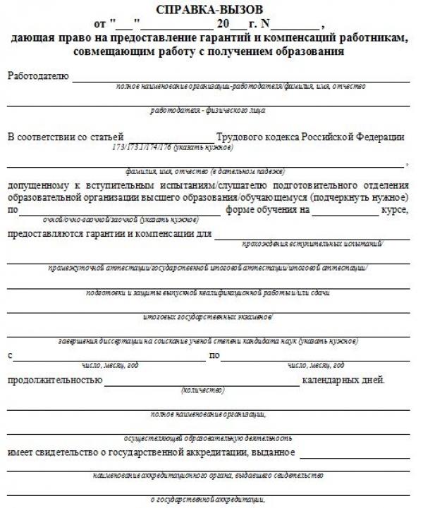 Правила документального оформления учебного отпуска по ТК РФ – образцы документов