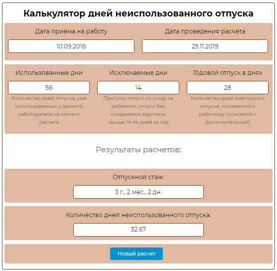 Удобный онлайн калькулятор для расчета дней отпуска при увольнении с примерами