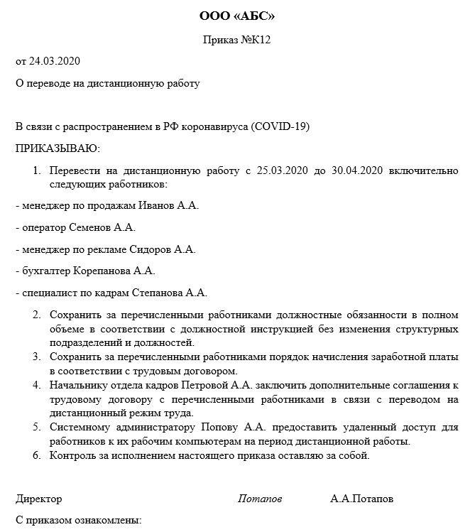 Пример приказа о дистанционной работе в связи с коронавирусом - правила оформления