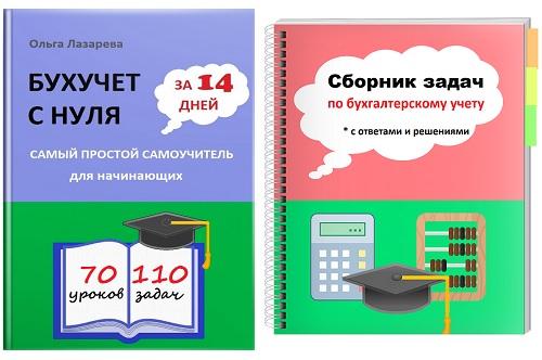 Бухгалтерия доступным и простым языком - бухучет для чайников в пошаговых уроках