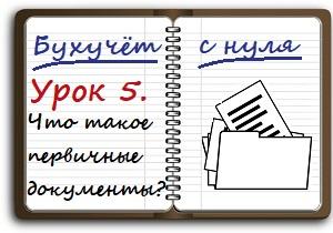 Урок 5. Понятие первичных документов, их обработка, учет, хранение и уничтожение