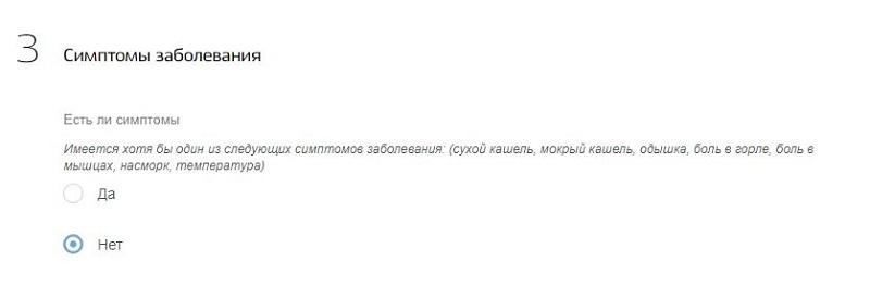 Пошаговая инструкция по заполнению анкеты на госуслугах для регистрации прибывающих в Российскую Федерацию