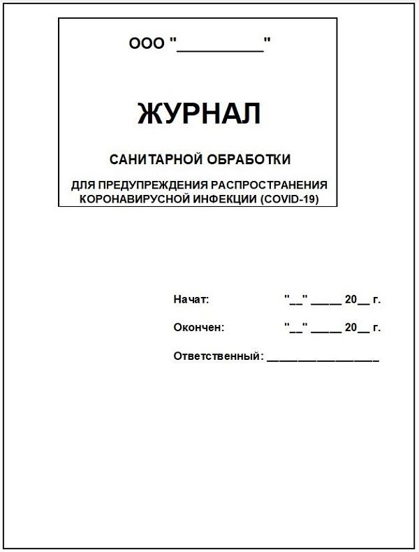 Правила оформления журнала обработки помещений при коронавирусе и образец для скачивания