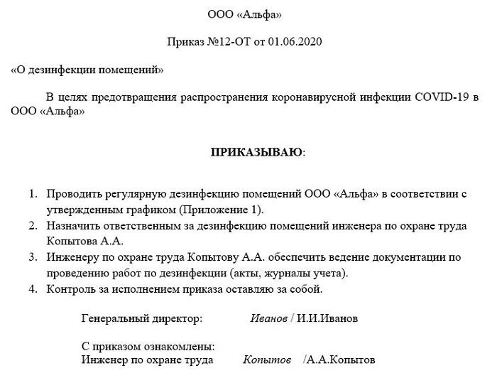 Оформление приказа о дезинфекции помещений от коронавируса и образец для скачивания