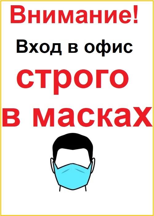 Нужно ли в офисе сидеть в маске и перчатках - требования Роспотребнадзора