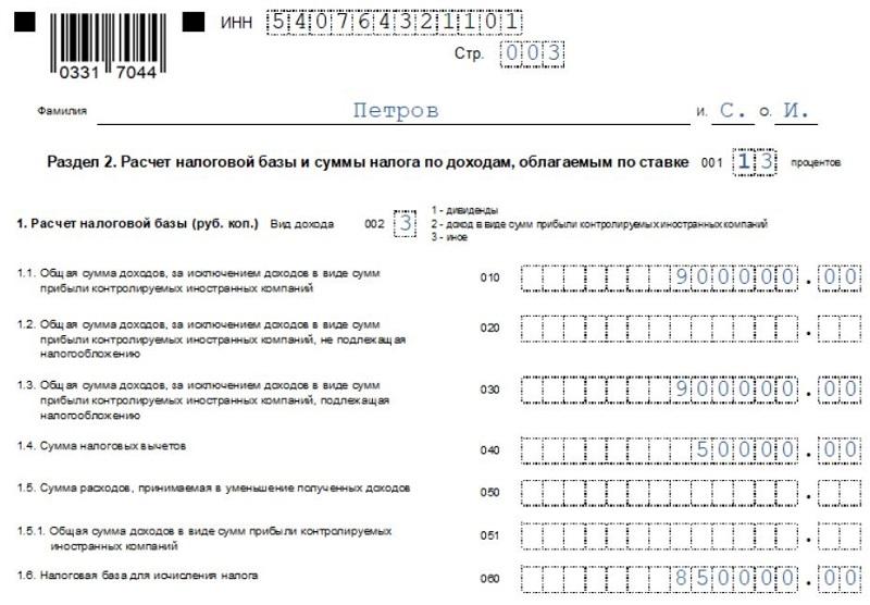 Заполнение 3-НДФЛ на имущественный вычет за проценты по ипотеке в 2021 году - образец новой формы