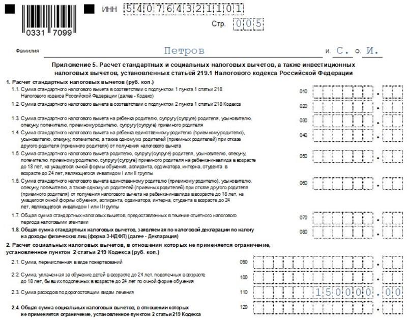 Заполнение декларации 3-НДФЛ на вычет за лечение за 2020 год - новая форма 2021 и образец